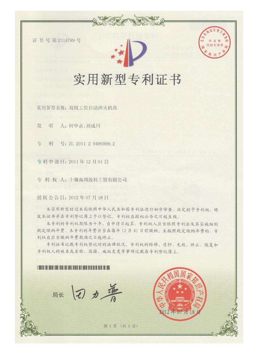 双组工位自动雷竞技官网下载机床专利证书
