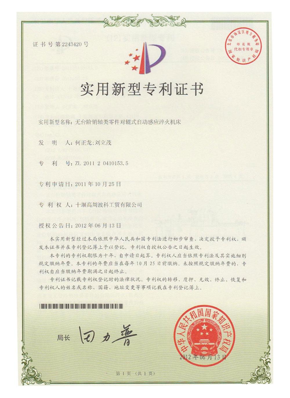 无台阶销轴类零件对锟式自动雷竞技官网雷竞技官网下载机床专利