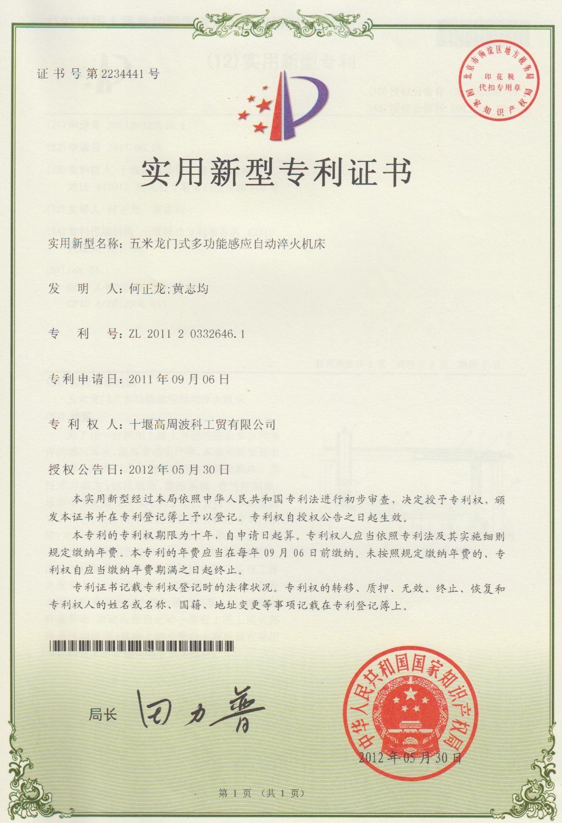 五米龙门式多功能雷竞技官网自动雷竞技官网下载机床专利证书