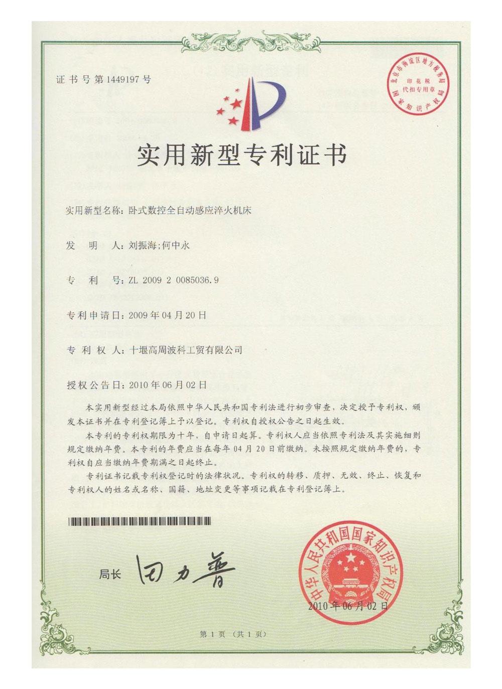 卧式数控全自动雷竞技官网雷竞技官网下载机床专利证书