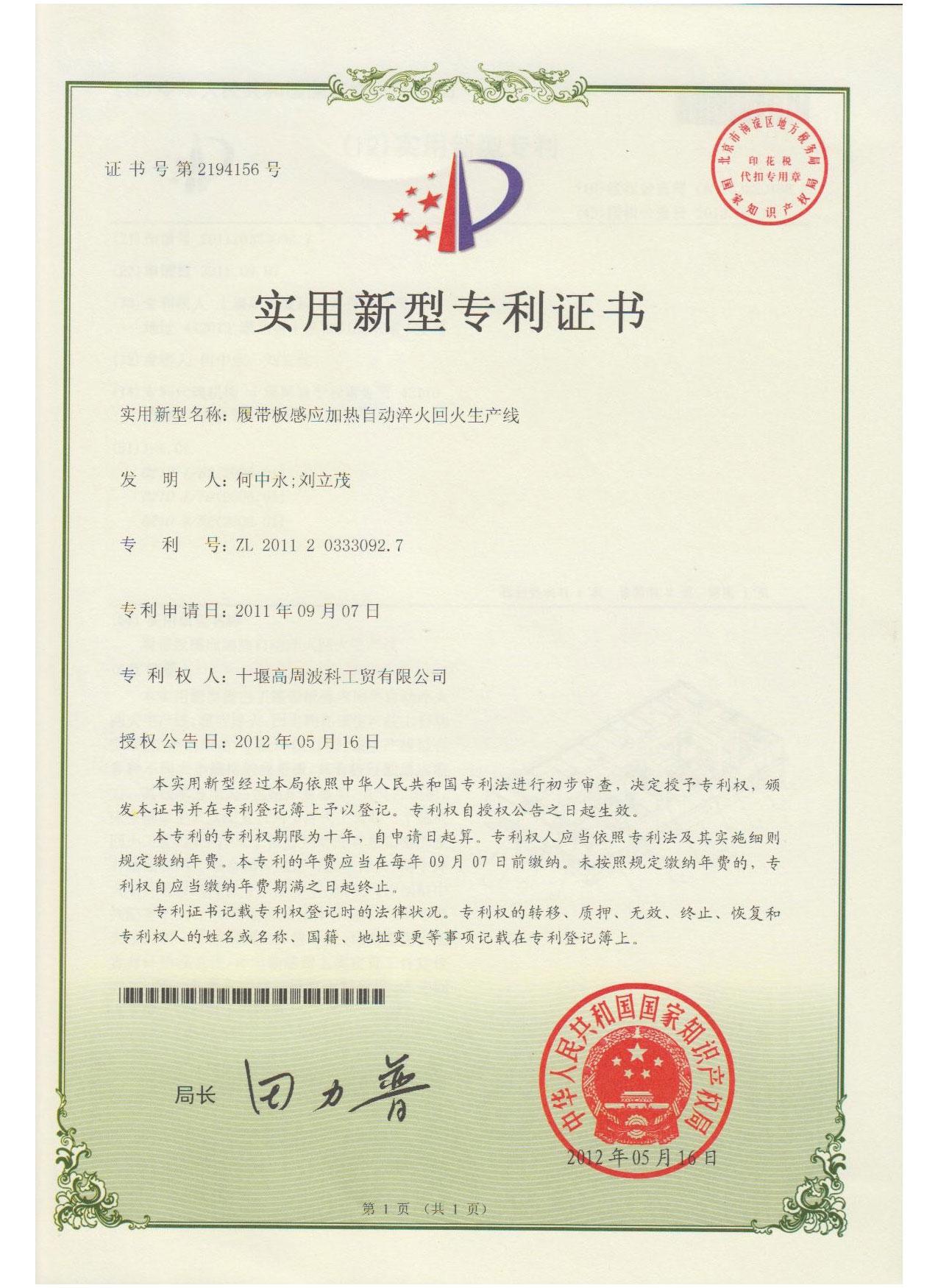 履带板雷竞技官网加热自动雷竞技官网下载回火生产线专利证书